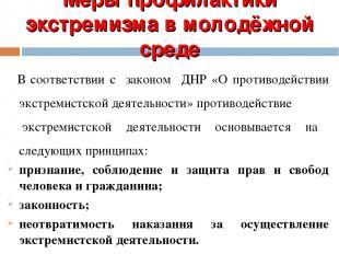 Меры профилактики экстремизма в молодёжной среде В соответствии с законом ДНР «О