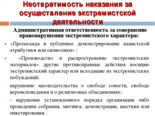 Неотвратимость наказания за осуществление экстремистской деятельности Администра