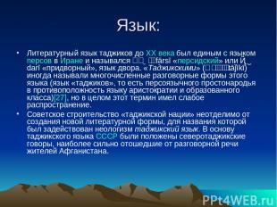 Язык: Литературный язык таджиков доXXвекабыл единым с языкомперсоввИранеи