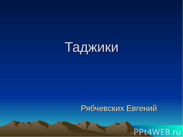 Таджики Рябчевских Евгений