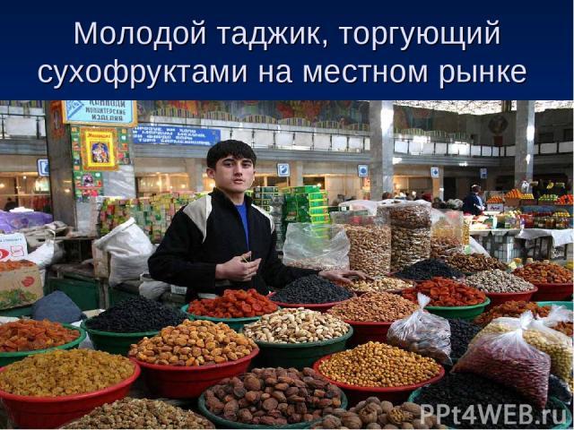Молодой таджик, торгующий сухофруктами на местном рынке