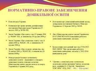 НОРМАТИВНО-ПРАВОВЕ ЗАБЕЗПЕЧЕННЯ ДОШКІЛЬНОЇ ОСВІТИ Конституція України. Конвекція