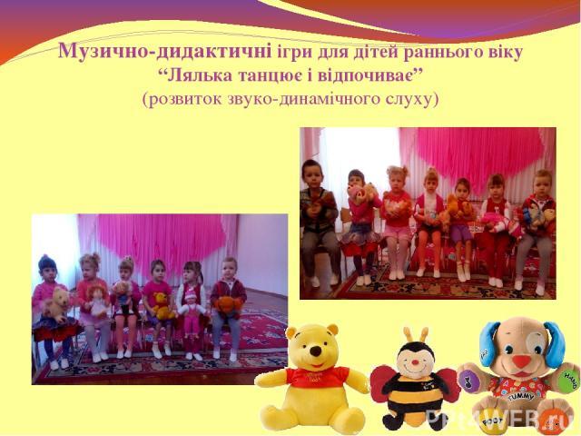 """Музично-дидактичні ігри для дітей раннього віку """"Лялька танцює і відпочиває"""" (розвиток звуко-динамічного слуху)"""