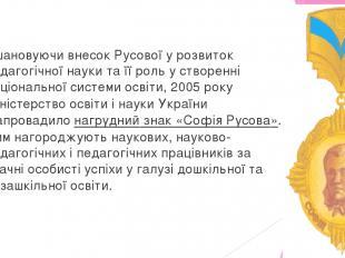 Вшановуючи внесок Русової у розвиток педагогічної науки та її роль у створенні н