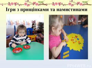 Ігри з прищіпками та намистинами