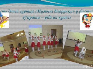 Участь дітей гуртка «Музичні візерунки» у фестивалі «Україна – рідний край!»