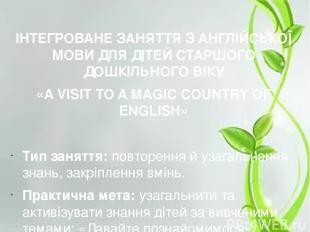ІНТЕГРОВАНЕ ЗАНЯТТЯ З АНГЛІЙСЬКОЇ МОВИ ДЛЯ ДІТЕЙ СТАРШОГО ДОШКІЛЬНОГО ВІКУ «A