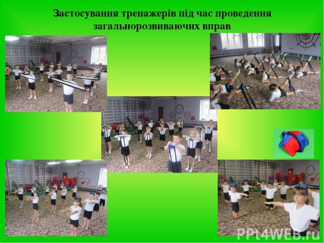 Застосування тренажерів під час проведення загальнорозвиваючих вправ