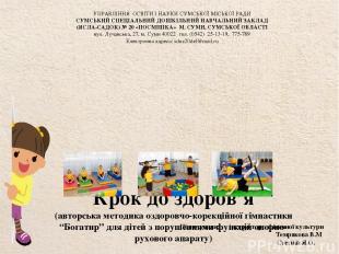 """Крок до здоров'я (авторська методика оздоровчо-корекційної гімнастики """"Богатир"""""""