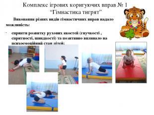 """Комплекс ігрових коригуючих вправ № 1 """"Гімнастика тигрят"""" Виконання різних видів"""