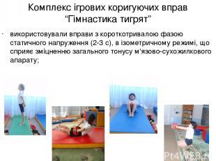"""Комплекс ігрових коригуючих вправ """"Гімнастика тигрят"""" використовували вправи з к"""