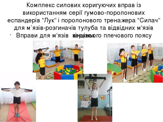 """Комплекс силових коригуючих вправ із використанням серії гумово-поролонових еспандерів """"Лук"""" і поролонового тренажера """"Силач"""" для м'язів-розгиначів тулуба та відвідних м'язів кінцівок Вправи для м'язів верхнього плечового поясу"""