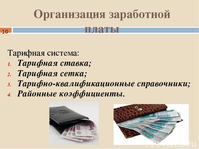 Организация заработной платы Тарифная система: Тарифная ставка; Тарифная сетка; Тарифно-квалификационные справочники; Районные коэффициенты.