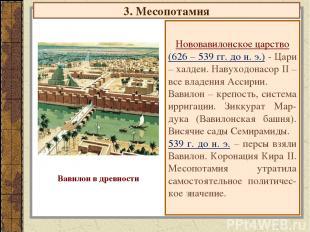 3. Месопотамия Нововавилонское царство (626 – 539 гг. до н. э.) - Цари – халдеи.