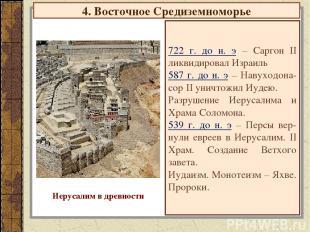4. Восточное Средиземноморье 722 г. до н. э – Саргон II ликвидировал Израиль 587