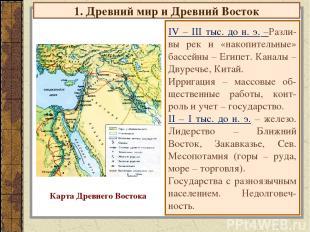 1. Древний мир и Древний Восток IV – III тыс. до н. э. –Разли-вы рек и «накопите