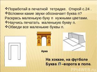 Поработай в печатной тетрадке. Открой с.24 . Вспомни какие звуки обозначает букв