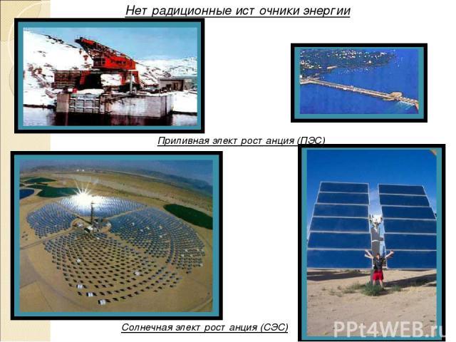 Нетрадиционные источники энергии Солнечная электростанция (СЭС) Приливная электростанция (ПЭС)