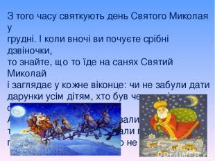 З того часу святкують день Святого Миколая у грудні. І коли вночі ви почуєте срі