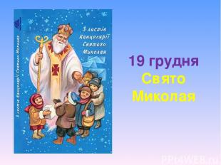 19 грудня Свято Миколая