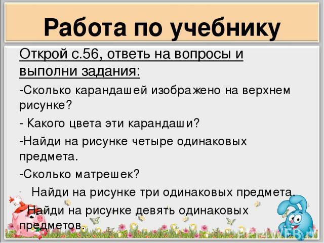 Словарная работа Что это? Как это слово звучит на украинском языке? -Для чего нужны пуговицы? А кнопки? пуговицы гудзики