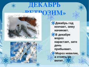 ДЕКАБРЬ «ВЕТРОЗИМ» Декабрь год кончает, зиму начинает. В декабре мороз нарастает