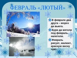 ФЕВРАЛЬ «ЛЮТЫЙ» В феврале два друга – мороз да вьюга. Бури да метели под февраль