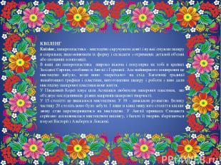 КВІЛІНГ Квілінг, паперопластика - мистецтво скручувати довгі і вузькі смужки пап