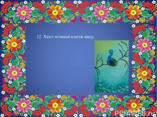 12. Хвіст починай клеїти знизу.
