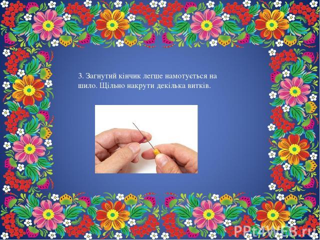 3. Загнутий кінчик легше намотується на шило. Щільно накрути декілька витків.