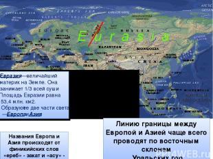 Названия Европа и Азия происходят от финикийских слов «ереб» - закат и «асу» - в