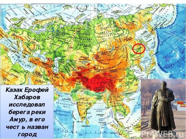 Казак Ерофей Хабаров исследовал берега реки Амур, в его честь назван город Хабаровск