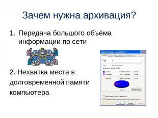 Зачем нужна архивация? Передача большого объёма информации по сети 2. Нехватка м