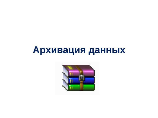Архивация данных