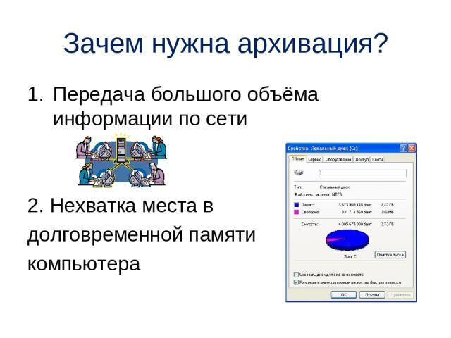 Зачем нужна архивация? Передача большого объёма информации по сети 2. Нехватка места в долговременной памяти компьютера