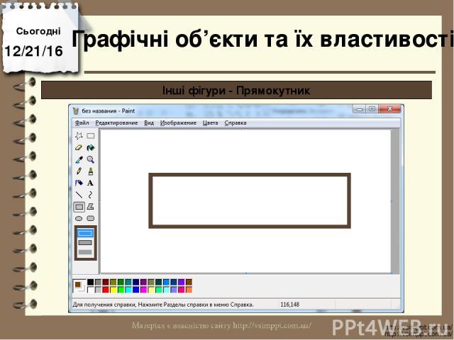 Сьогодні http://vsimppt.com.ua/ http://vsimppt.com.ua/ Графічні об'єкти та їх властивості Інші фігури - Прямокутник