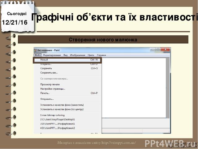 Сьогодні http://vsimppt.com.ua/ http://vsimppt.com.ua/ Графічні об'єкти та їх властивості Створення нового малюнка