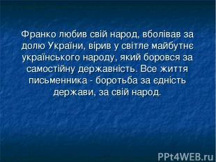 Фpанко любив свій наpод, вболівав за долю Укpаїни, віpив у світле майбутнє укpаї