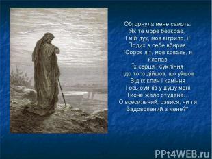 Обгорнула мене самота, Як те море безкрає, І мій дух, мов вітрило, її Подих в се