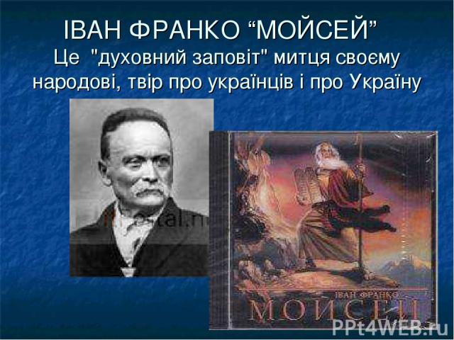 """ІВАН ФРАНКО """"МОЙСЕЙ"""" Це"""