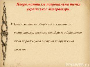 Неоромантизм національна течія української літератури. Неоромантизм зберіг риси