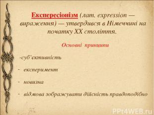 Експересіонізм (лат. expression — вираження) — утвердився в Німеччині на початку