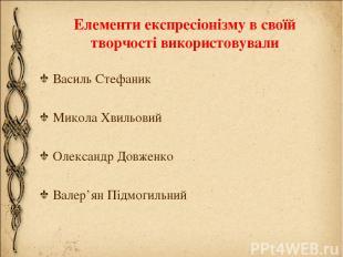 Елементи експресіонізму в своїй творчості використовували Василь Стефаник Микола