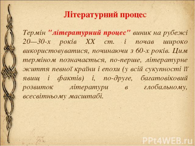 Літературний процес Термін