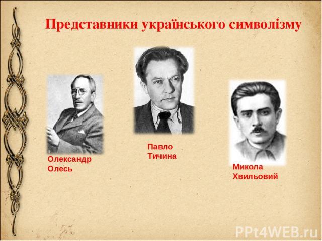 Представники українського символізму Микола Хвильовий Павло Тичина Олександр Олесь