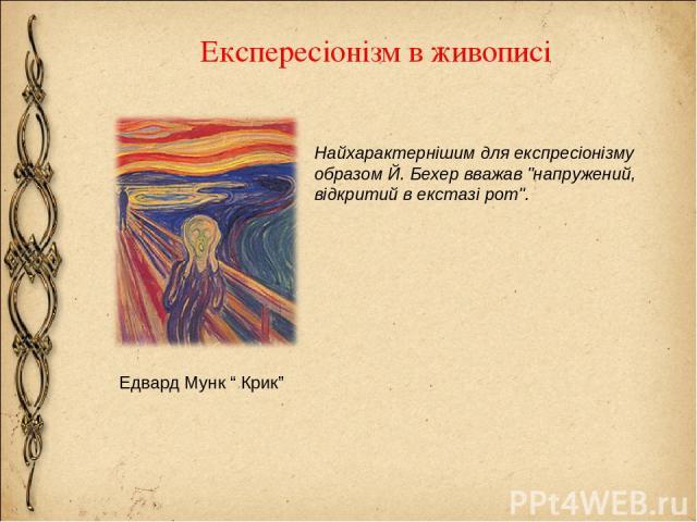 """Експересіонізм в живописі Едвард Мунк """" Крик"""" Найхарактернішим для експресіонізму образом Й. Бехер вважав"""