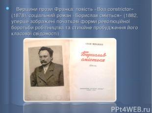 Вершини прози Франка: повість «Boa constrictor» (1878), соціальний роман «Борисл
