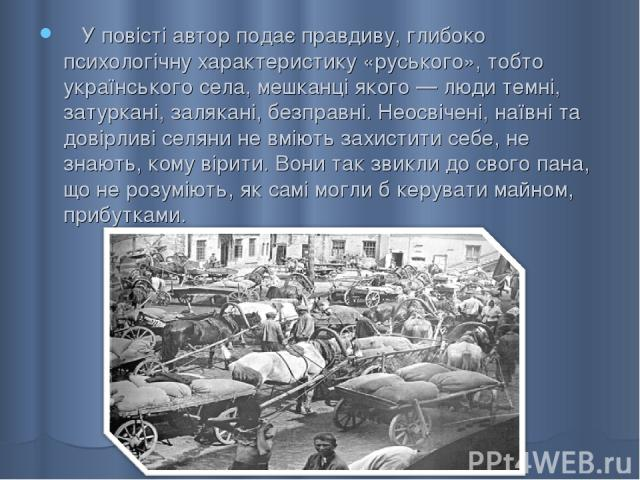 У повісті автор подає правдиву, глибоко психологічну характеристику «руського», тобто українського села, мешканці якого — люди темні, затуркані, залякані, безправні. Неосвічені, наївні та довірливі селяни не вміють захистити себе, не знають, кому ві…