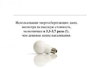 Использовании энергосберегающих ламп, несмотря на высокую стоимость, экономичнее