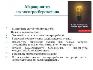 Мероприятия по электросбережению Выключайте свет в том случае, если Вы в нем не